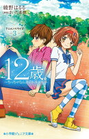12歳。アニメノベライズ 〜ちっちゃなムネのトキメキ〜3