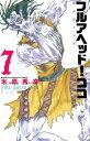 フルアヘッド!ココ ゼルヴァンス(7) (少年チャンピオン・コミックス BESSATSU) [ 米原秀幸 ]