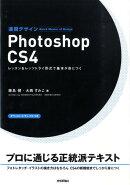 速習デザインPhotoshop CS4