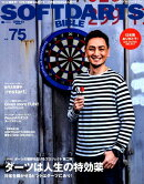 SOFTDARTS BIBLE(vol.75)