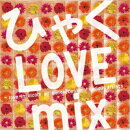 ひゃく LOVE mix -love in bloom all genre best-