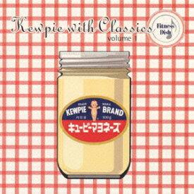 キユーピー3分クッキング with Classics vol.1 〜フィットネス ディッシュ〜 [ (オムニバス) ]