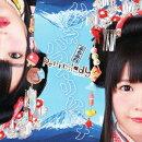 ハコネハコイリムスメ (初回限定盤 CD+DVD)