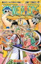 ONE PIECE 93 (ジャンプコミックス) [ 尾田 栄一郎 ]