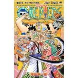 ONE PIECE(巻93) えびす町の人気者 (ジャンプコミックス)