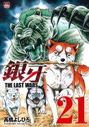 銀牙〜THE LAST WARS〜 (21)