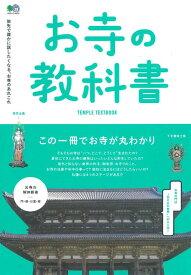 お寺の教科書 (エイムック)