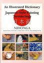 An illustrated dictionary of Japanese-st 英語版 [ 東京芸術大学 ]
