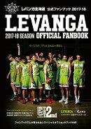 レバンガ北海道公式ファンブック2017-18