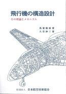 飛行機の構造設計