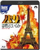 パリは燃えているか HDリマスター版【Blu-ray】