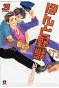 ほんと野獣(3) (Kaiohsha comics Gush comics) [ 山本小鉄子 ]