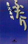 ふたり (幻冬舎文庫) [ 唐沢寿明 ]