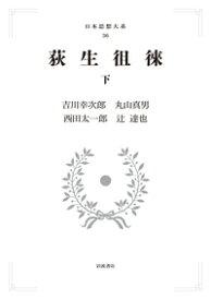 荻生徂徠 (下) (岩波オンデマンドブックス 日本思想大系) [ 吉川 幸次郎 ]
