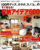 100円グッズ、カラボ、スノコetc.…のすぐ使える!収納アイデア600