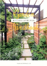 Garden Handbook 庭づくりがたっぷり楽しめる本 [ 松田行弘 ]
