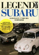 【謝恩価格本】LEGEND OF SUBARU