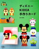 ディズニーKIDEA手作りカード