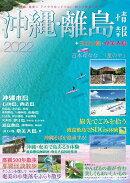 沖繩・離島情報2022