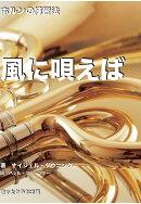 【POD】風に唄えば〜ホルンの練習法〜