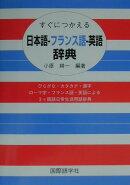 すぐにつかえる日本語ーフランス語ー英語辞典