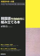 韓国語を自由自在に組み立てる本