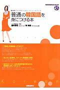 「普通」の韓国語を身につける本