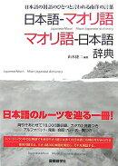 日本語ーマオリ語マオリ語ー日本語辞典