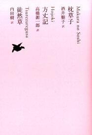 枕草子 方丈記 徒然草 (池澤夏樹=個人編集 日本文学全集 全30巻) [ 酒井 順子 ]