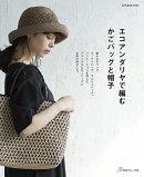 エコアンダリヤで編むかごバッグと帽子
