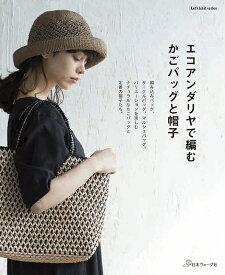 エコアンダリヤで編むかごバッグと帽子 (Let's knit series)