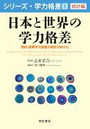 日本と世界の学力格差