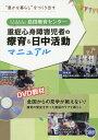 島田療育センター重症心身障害児者の療育&日中活動マニュアル DVD教材 全国からの見学が絶えない!療育の歴史を [ …