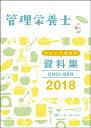 管理栄養士 ちょいと便利な資料集 CHOI-BEN 2018 [ 管理栄養士国家試験対策「かんもし」編集室 ]