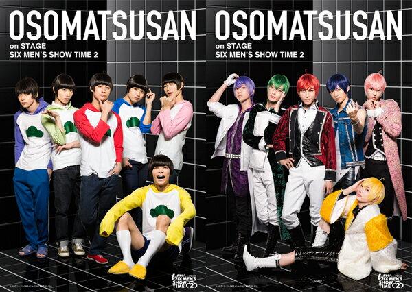 舞台 おそ松さんon STAGE 〜SIX MEN'S SHOW TIME2〜DVD [ 高崎翔太 ]