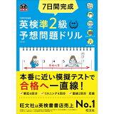 7日間完成英検準2級予想問題ドリル5訂版 (旺文社英検書)