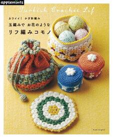 カワイイ!かぎ針編み玉編みでお花のようなリフ編みコモノ (Asahi Original)
