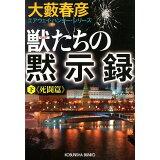 獣たちの黙示録(下) 死闘篇 (光文社文庫 エアウェイ・ハンター・シリーズ)
