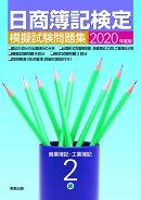 2020年度版 日商簿記検定模擬試験問題集 2級 商業簿記・工業簿記