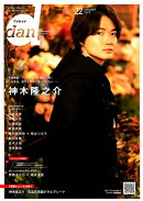 TVガイドdan(Vol.22(JANUARY)