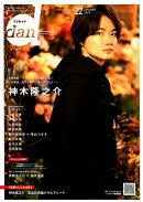 TVガイドdan[ダン] (vol.22)
