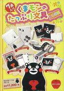 【バーゲン本】くまモンのたっぷり文具BOOK