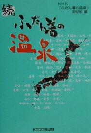 ふだん着の温泉(続) [ 日本放送協会 ]