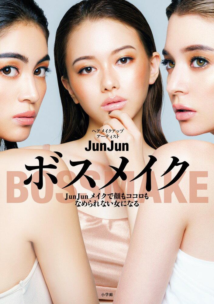 ボスメイク JunJunメイクで顔もココロもなめられない女になる (実用単行本) [ JunJun ]