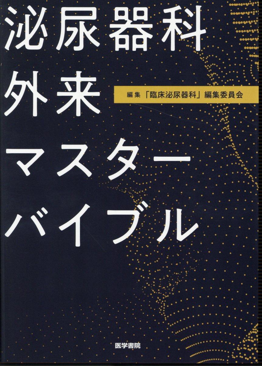 泌尿器科外来マスターバイブル [ 「臨床泌尿器科」編集委員会 ]