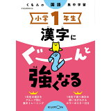 小学1年生漢字にぐーんと強くなる
