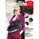 Satellite BIG SIZE SHOULDER BAG BOOK ([バラエティ])