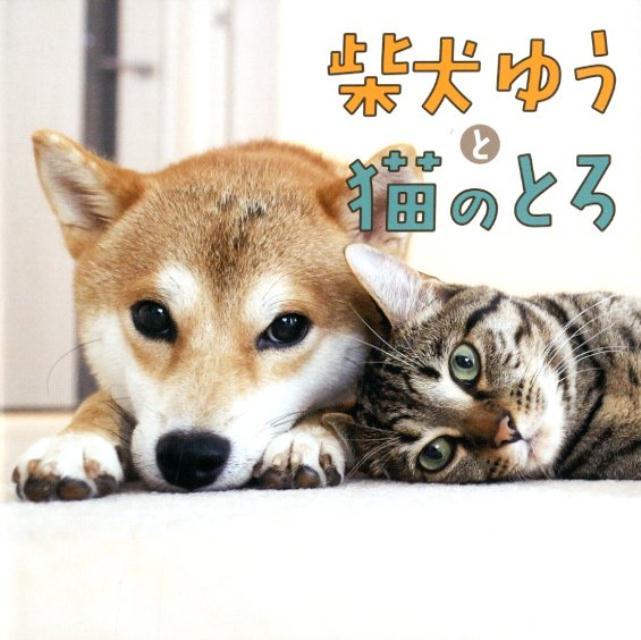 柴犬ゆうと猫のとろ [ ゆうとろママ ]