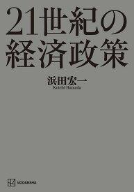 21世紀の経済政策 [ 浜田 宏一 ]