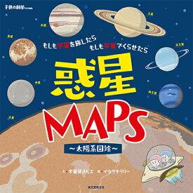 惑星MAPS ~太陽系図絵~ もしも宇宙を旅したら もしも宇宙でくらせたら [ 宇宙兄さんズ ]